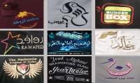 تصميم شعار تطريز   زى موحد  احترافى وبجوده عاليه