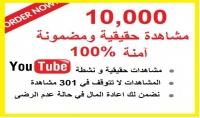 10 000 مشاهدة لاي فيديو لك على اليوتيوب امنة و سريعة