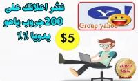 نشر اعلانك فى 200 جروب ياهو للمراسلة يدويا