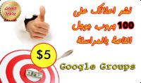 نشر اعلانك على 100 جروب جوجل الخاصة بالمراسلة Google Groups