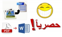 تفريغ أوراق مسحوبة scanner أو ملفات PDF على ملف Word