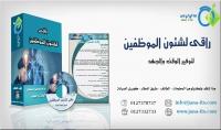 الراقي لاداره شئون الموظفين