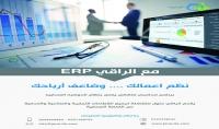 الراقي لاداره الاعمال ERP