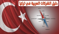 سأعطيك قاعدة بيانات 569 شركة عربية في تركيا مقابل 5دولار فقط