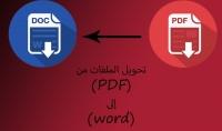 تحويل 30 صفحات من pdf إلى word