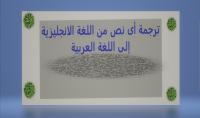 ترجمة 600 كلمة من الانجليزية الى العربية في أقل من 24 ساعة