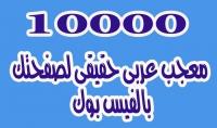10000 معجب لصفحتك علي الفيسبوك مصريين وعرب بنسبه 100%