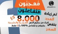 8.000 لايك لصفحتك عرب ومتفاعلون 100%  1000 لمنشوراتك بــ 5$