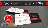 تصميم خمسة بطاقات اعمال مختلفة الالوان و الاشكال احترافية بوجهين
