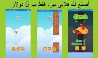 سأبرمج لعبة راائعة شبيهه ب Flappy bird واجهة وحدة لتربح منها من المتجر