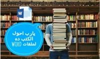 تحويل كتابك الملموس الي ملف word لكل 50صفحة