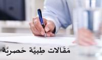 كتابة مقال 500 كلمة في التغذية واللياقة البدنية باللغة العربية أو الإنكليزية