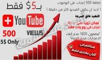 إضافة 500 إعجاب على اليوتيوب ممكن تزويد حتى 70.000 فى اليوم