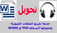 تفريغ الملفات الصوتية إلى ملف WORD أو PDF