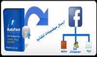 حصريا على موقع اى خدمه اسكربت النشر في جميع المجموعات على الفيس بوك دفعة واحده  شرح باللغه العربيه