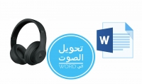 تحويل ملف الصوت الي WORD لكل 30 دقيقة