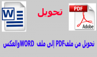 تحويل ملف وورد word إلى ملف PDF والعكس 5$ لكل 100 صفحة