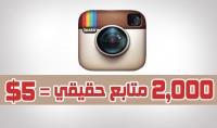 2000 متابع انستقرام عربي حقيقي والتسليم خلال 24 ساعه