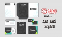 تصميم للمطبوعات بزنس كارد ظروف أكياس الأوراق بجميع المقاسات