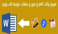 تفريغ ملف صوتي او pdf الي word