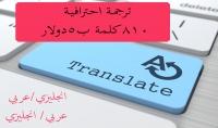 ترجمة احترافية يدوية من الإنجليزية إلى العربية أو العكس