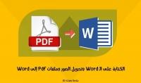 الكتابة بالعربية على برنامج وورد 20 صفحة