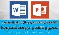 كتابة نصوص word والتحويل من pdf الى نص word ودمج ملفات word بملف واحد