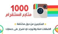 1000متابع انستقرام عربي حقيقي سريع جدا التنفيذ في 3ساعات