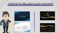 اصمم كارت شخصى او business card احترافى ومميز لك ولشركتك2وجه