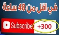 300 مشترك يوتيوب ومتفاعلين من مختلف البلدان