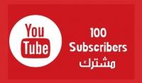 100 مشترك على اليوتيوب من جميع انحاء العالم