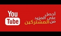 اضافة 1300 مشترك فى قناتك فى اليوتيوب