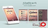 تصميم تطبيقات الهواتف الذكية