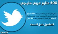 500 متابع عربي وخليجي على تويتر