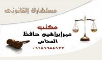 أستشارات قانونية وصياغة عقود