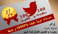 100 ريتويت   100 تفضيل من حسابات عربية نشطة حقيقية 100000%