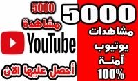 5000 مشاهدة يوتيوب سريعة و أمنة ب5$ فقط
