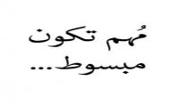 الاستماع لك و حل مشاكلك بصدر رحلب