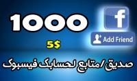 سأجلب لك 1000 متابع أو صديق لحسابك على فيسبوك