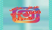 1000 متابع ع انستجرام