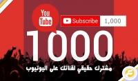 1000 مشترك يوتيوب