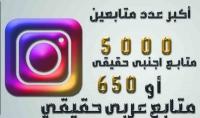 متابعين اجانب او عرب لحسابك فى انستجرام