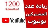 1200 مشترك حقيقي لقناتك علي اليوتيوب ب 5$