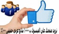 زيادة عدد متابيعين الفيسبوك 1500متابع حقيقي عربي