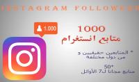 سوف اجلب لك 1000 متابع حقيقي من مختلف انحاء العالم على حسابك في الانستغرام مع 50 متابع مجاني لاول 7 مشترين
