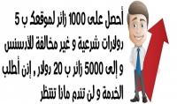 تقديم 1000زائر لموقعك او رابطك.