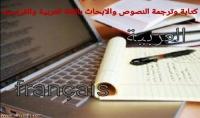 كتابة البحوث في جميع المجالات باللغة العربية والفرنسية
