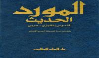 dictionnaire anglais arabe