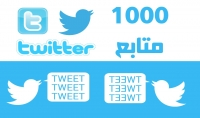 1000 متابع حقيقي ومتفاعل لحسابك على Twitter
