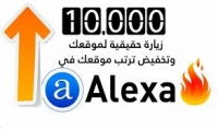 ارسال اكتر من 600 زيارة حقيقة علي مدونتك لخفظ رتبتها علي الكسا